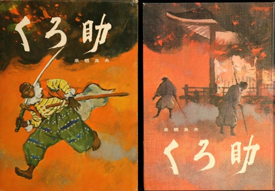 Meet Yasuke Japan S First Black Samurai Warrior Open Culture It's based on yasuke, a historical samurai of african origin who fought for oda nobunaga. black samurai warrior