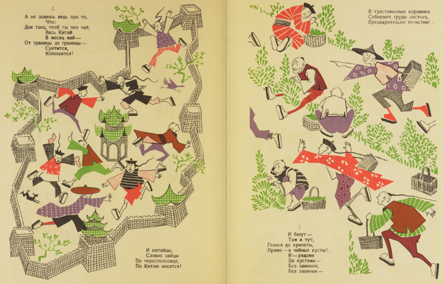 A Digital Archive of Soviet Children's Books Goes Online