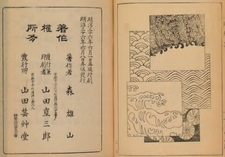 Books archives open culture archive open culture taken together moris books offer a complete spectrum from traditional japanese style representation especially of land water mountains sky fandeluxe Gallery