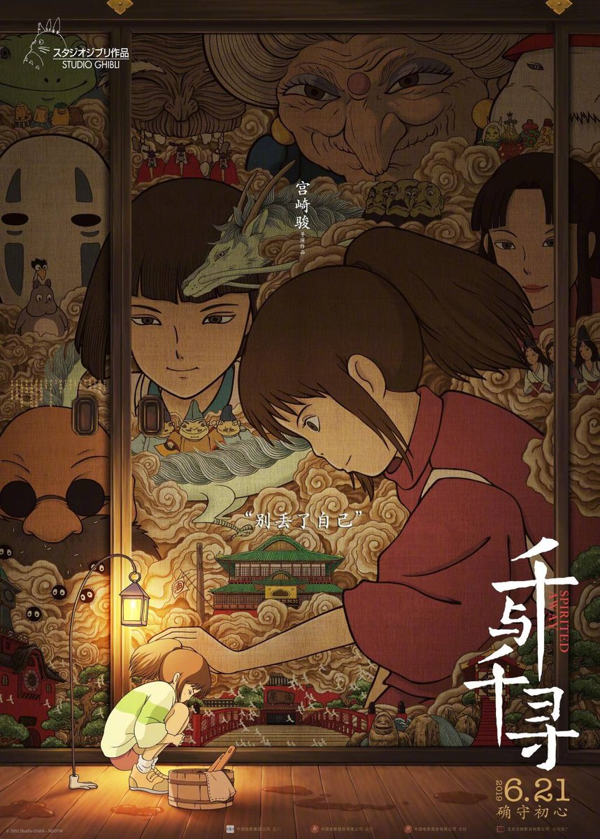 Hayao Miyazaki S Spirited Away Opens In China 18 Years After Its Original Release See Beautiful New Posters For The Film Open Culture