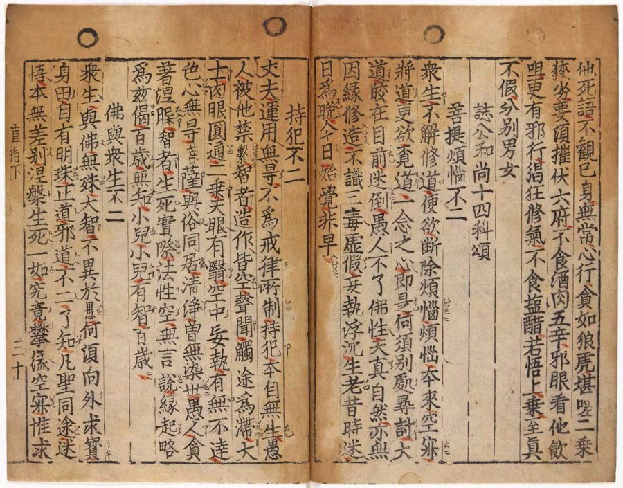 The Oldest Book Printed with Movable Type is Not The Gutenberg Bible: Jikji, a Collection of Korean Buddhist Teachings, Predated It By 78 Years and It's Now Digitized Online
