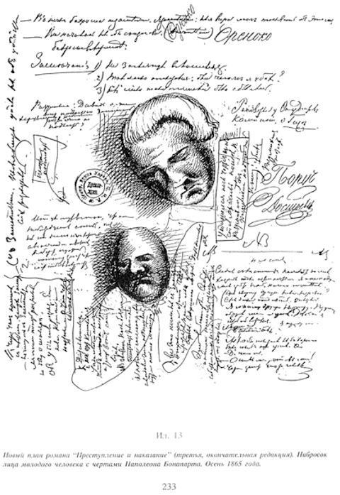 داستایوفسکی، یک صفحه از دستنویس «حنایت و مکافات»