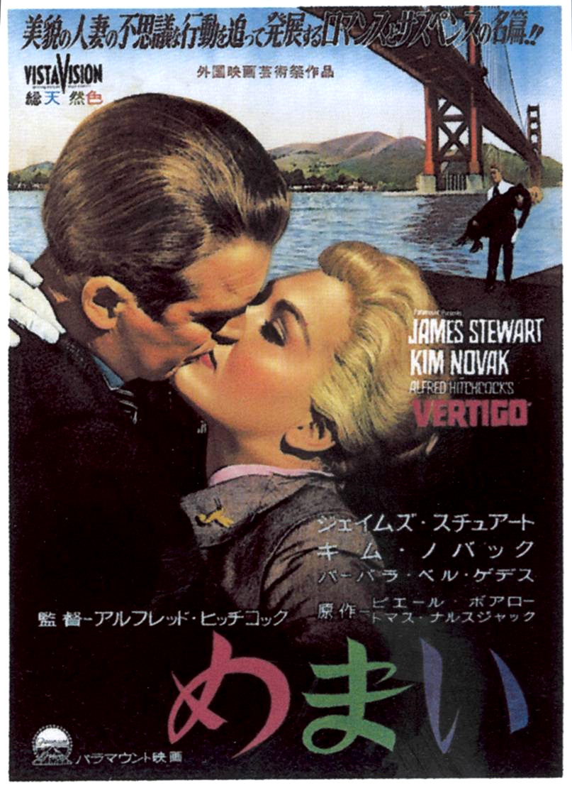 Japan-Movie-Poster-Vertigo-1958