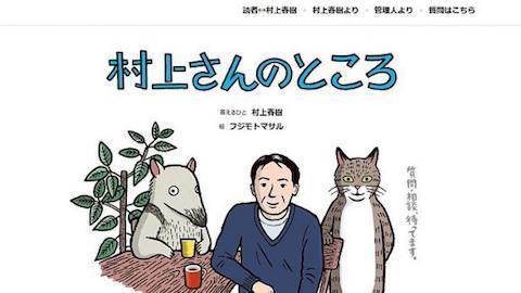 murakamiwebsite-1601e