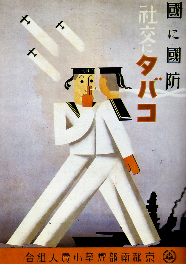 Glorious Early 20th-Century Japanese Ads for Beer, Smokes ...