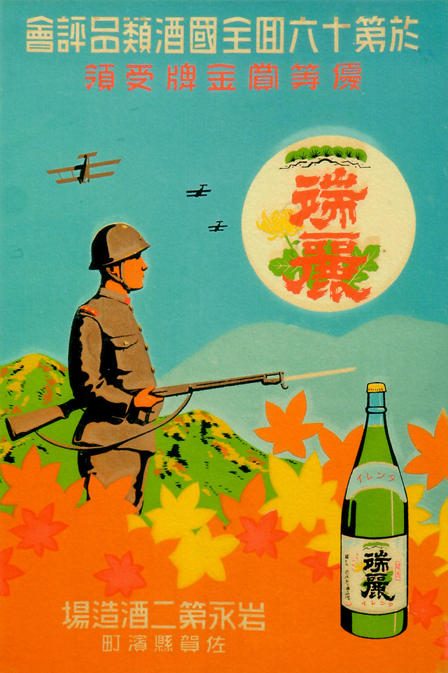 Vintage japanese beer ads will