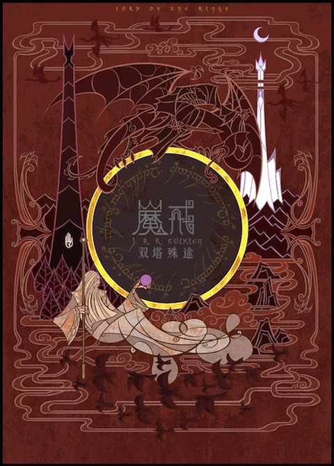 lotr-chinese-covers-two-towers