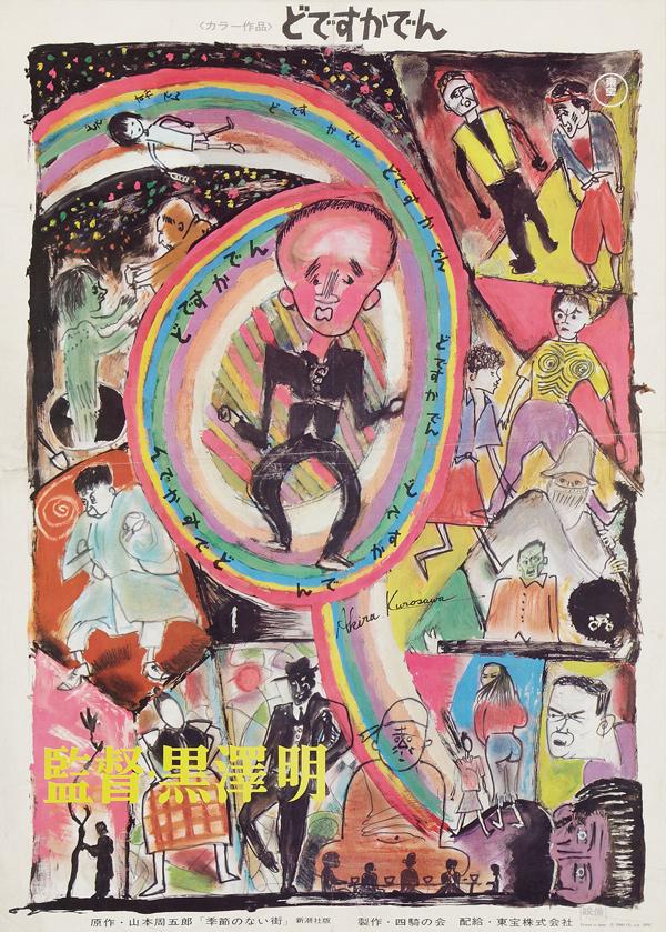 04-Kurusawa-s-own-artwork-for-Dodes-ka-den-Toho--1971