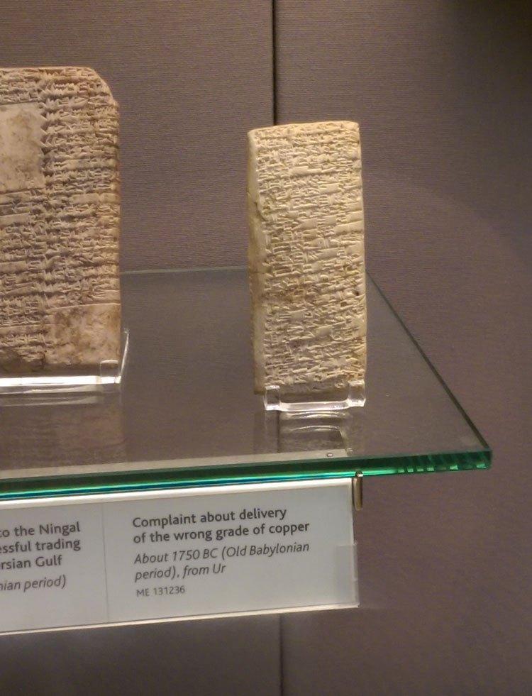 Ancient Complaint 2