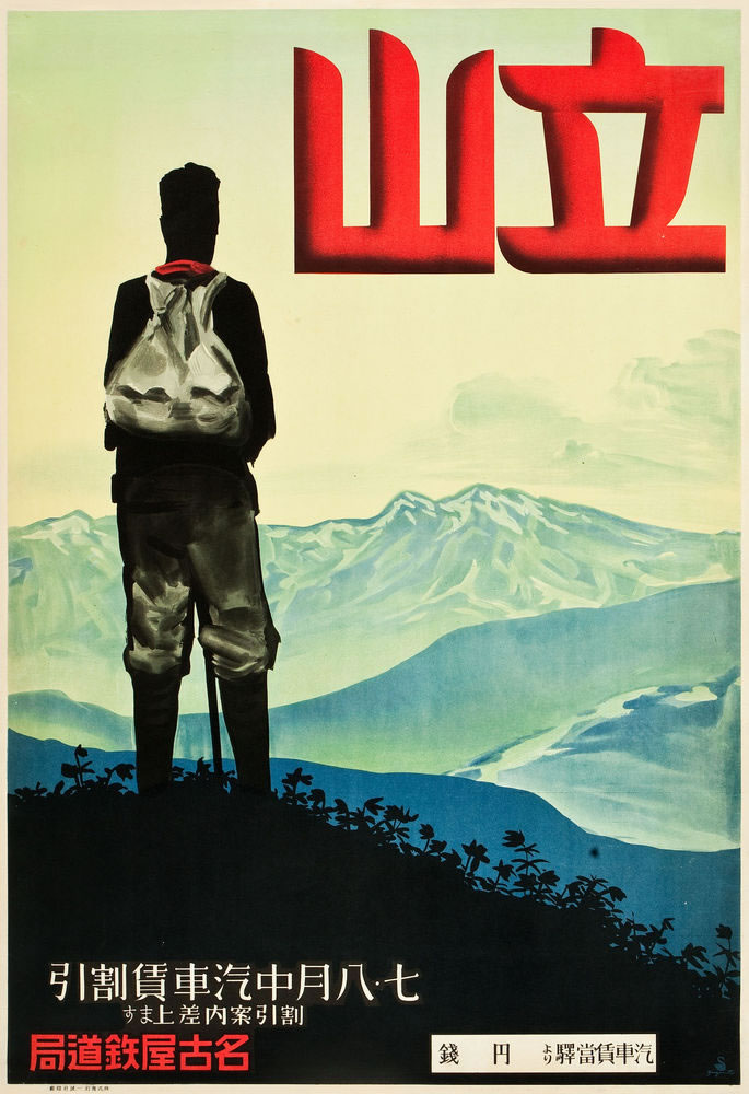 Vintage-Japanese-Travel13