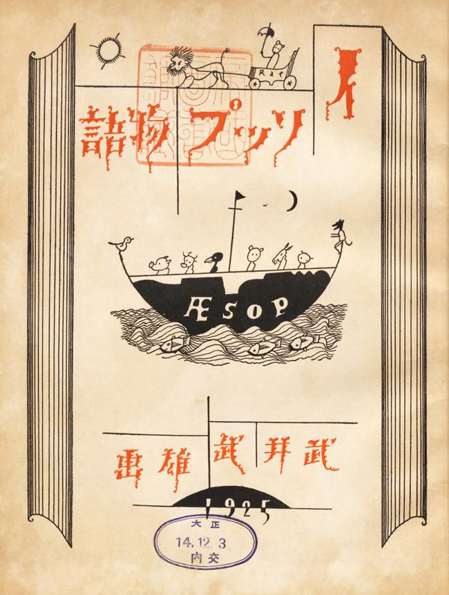 02-takei-takeo-aesop-1925-japan-50watts