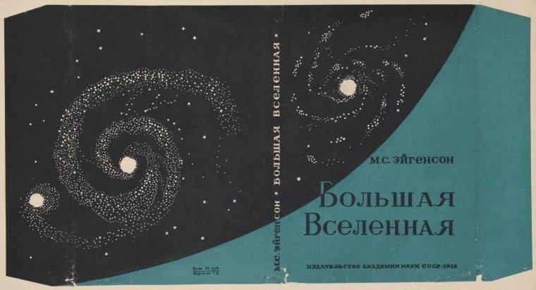 Big Universe 1936