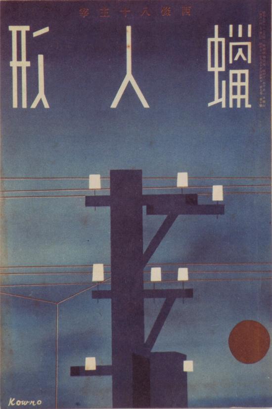 06-Japanese--1936-magazine