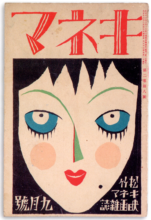 09-japan-mag025