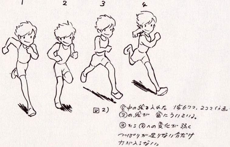 Miyazaki Running 3